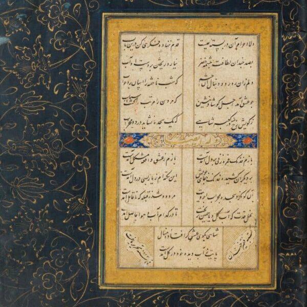 انجامۀ دستنویس یوسفوزلیخای نورالدین عبدالرحمن جامی، کتابت سلطانمحمد خندان در 923ق.